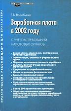 Заработная плата в 2002 году с учетом требований налоговых органов. Практические рекомендации для бухгалтера