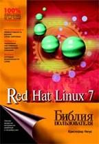 Red Hat Linux 7. Библия пользователя