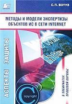 Методы и модели экспертизы объектов интеллектуальной собственности в сети Internet