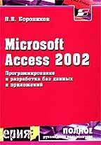 Microsoft Access 2002. Программирование и разработка баз данных и приложений