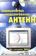 Компьютерное моделирование антенн. Все о программе MMANA