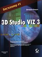 3D Studio Viz 3