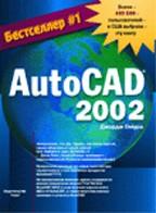 AutoCAD 2002 с CD