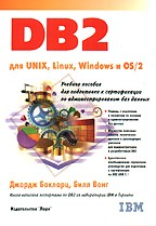 DB2 для UNIX, Linux, Windows и OS/2