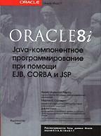 Oracle8i Java-компонентное программирование при помощи EJB, Corba и JSP
