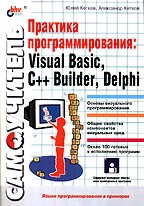 Практика программирования. Visual Basic, C++ Builder, Delphi (+ дискета)