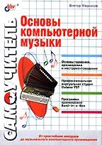 Основы компьютерной музыки