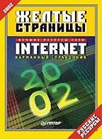 Желтые страницы Internet - 2002. Русские ресурсы