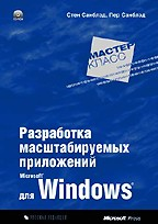Разработка масштабируемых приложений для MS Windows. Мастер класс c CD-ROM