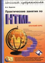 Практические занятия по HTML