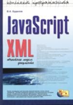 JavaScript, XML и объектная модель документа