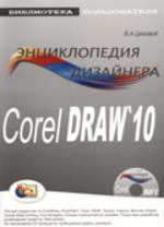 CorelDraw 10 для дизайнера