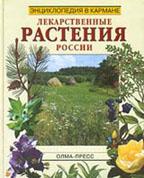 Лекарственные и пряно-ароматические растения России