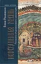 Повседневная жизнь русского средневекового монастыря