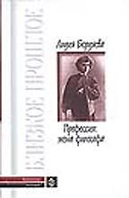 Профессия: жена философа. Библиотека мемуаров