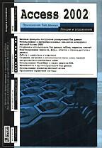 Access 2002. Приложения баз данных. Лекции и упражнения