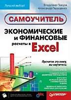 Экономические и финансовые расчеты в Excel. Самоучитель (+дискета)