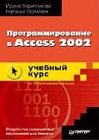 Программирование в Access 2002. Учебный курс