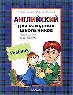 Английский для младших школьников. Учебник