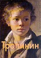Тропинин