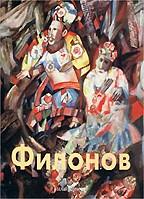 Филонов