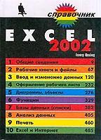 Excel 2002. Справочник