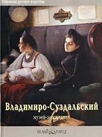 Государственный Владимиро-Суздальский историко-архитектурный музей-заповедник