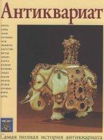 Антиквариат. Энциклопедия мирового искусства