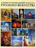 Иллюстрированный словарь русского искусства