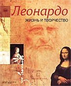 Леонардо. Жизнь и творчество