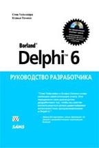 Borland Delphi 6. Руководство разработчика с CD