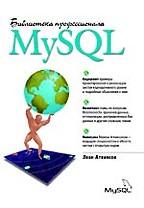 MySQL. Библиотека профессионала