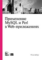 Применение MySQL и Perl в Web-приложениях