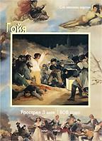 Гойя. Расстрел 3 мая 1808 года