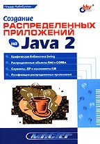 Создание распределенных приложений на Java 2