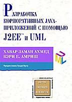 Разработка корпоративных Java-приложений с использованием J2EE и UML