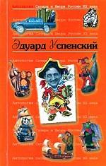 Антология Сатиры и Юмора России XX века. Том 19