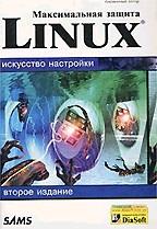 Максимальная защита Linux. Искусство настройки