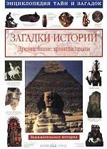 Загадки истории. Древнейшие цивилизации. Занимательная история
