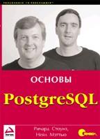 PostgreSQL. Основы