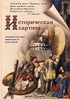 Историческая картина. Энциклопедия живописи для детей