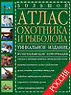 Большой атлас охотника и рыболова России
