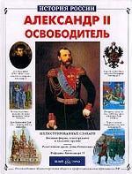 Александр II Освободитель. Иллюстрированный словарь