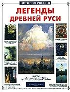 Легенды древней Руси