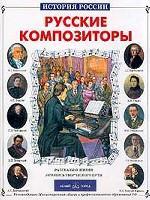 Русские композиторы. Рассказы о жизни. Летопись творческого пути