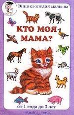 Кто моя мама?