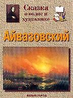 Сказка о волне и художнике: Айвазовский