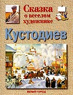 Сказка о веселом художнике. Кустодиев