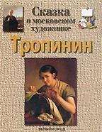 Тропинин. Сказка о московском художнике