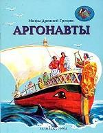 Мифы Древней Греции. Аргонавты